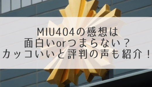 MIU404の感想は面白いorつまらない?カッコいいと評判の声も紹介!